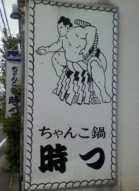 ちゃんこ.jpg
